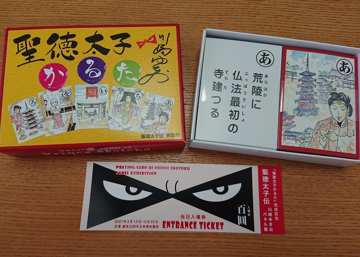 f:id:Kaimotu_Hatuji:20210319141058j:plain