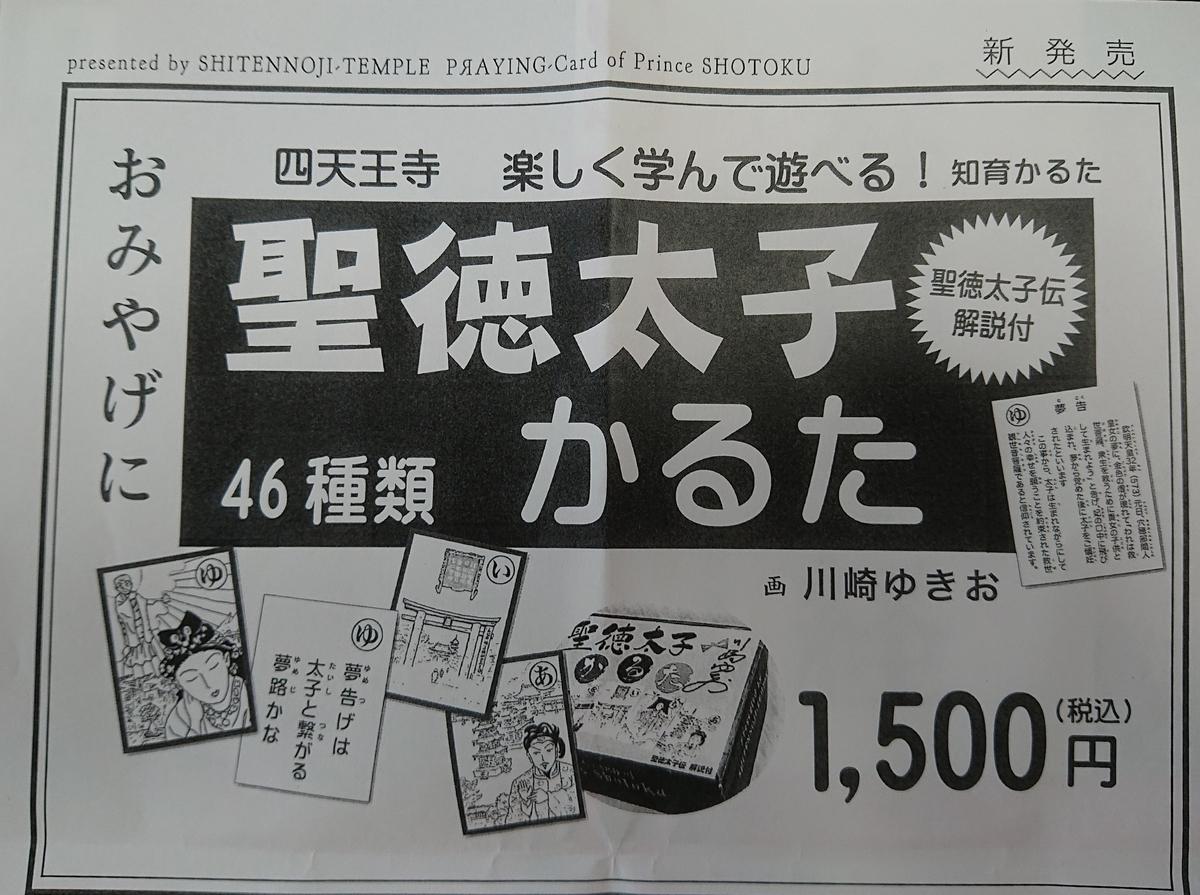 f:id:Kaimotu_Hatuji:20210319150046j:plain