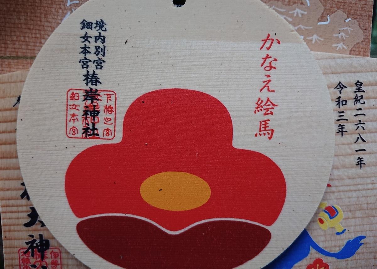 f:id:Kaimotu_Hatuji:20210328121250j:plain