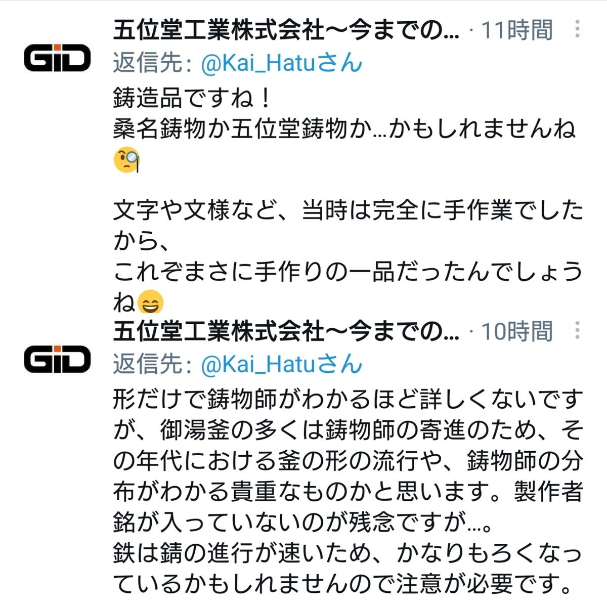 f:id:Kaimotu_Hatuji:20210406063155j:plain