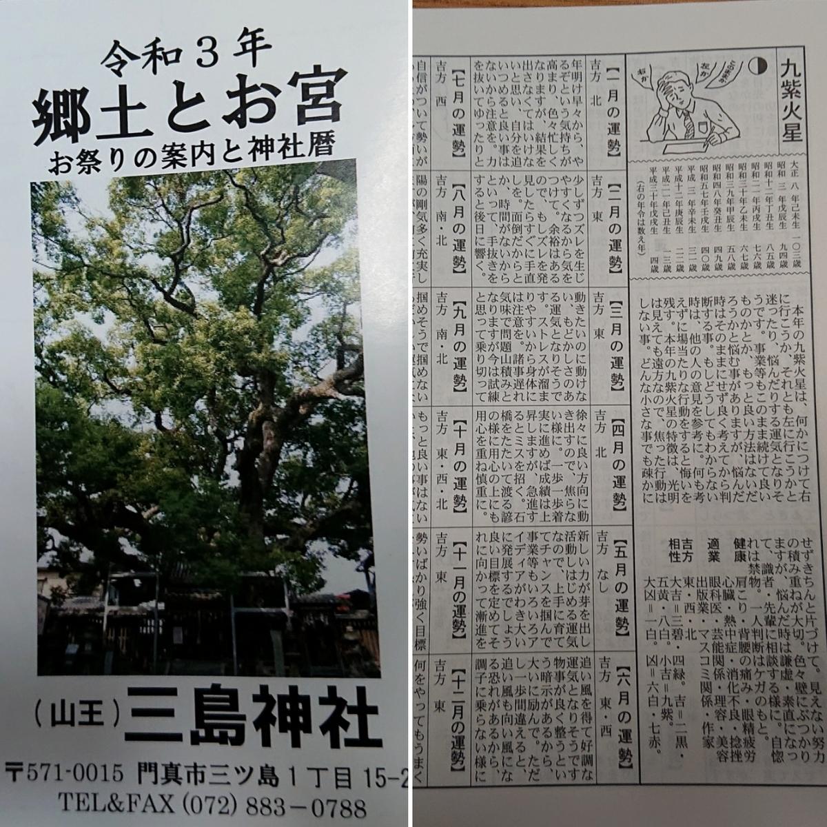 f:id:Kaimotu_Hatuji:20210523194355j:plain