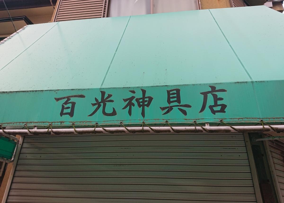 f:id:Kaimotu_Hatuji:20210611114831j:plain
