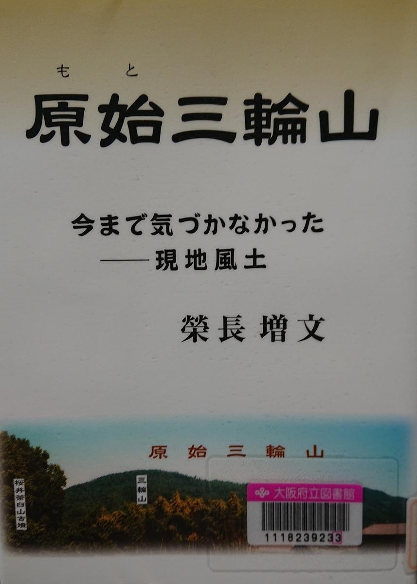 f:id:Kaimotu_Hatuji:20210918122527j:plain