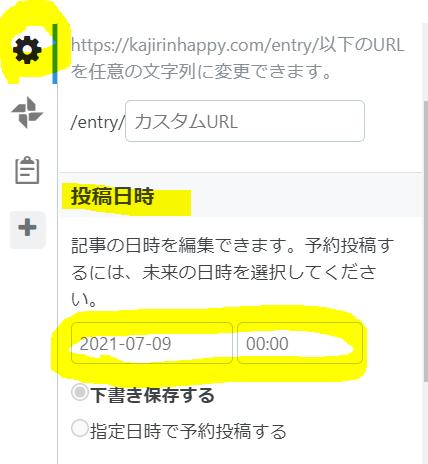f:id:Kajirin1:20210709124034p:plain