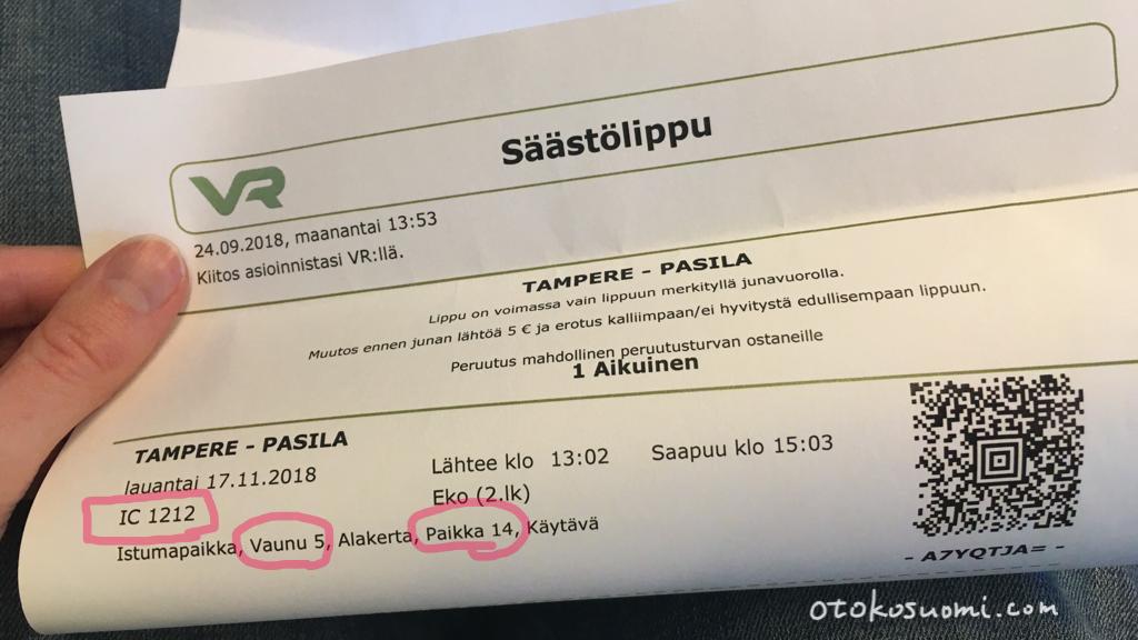 フィンランドの列車のチケット