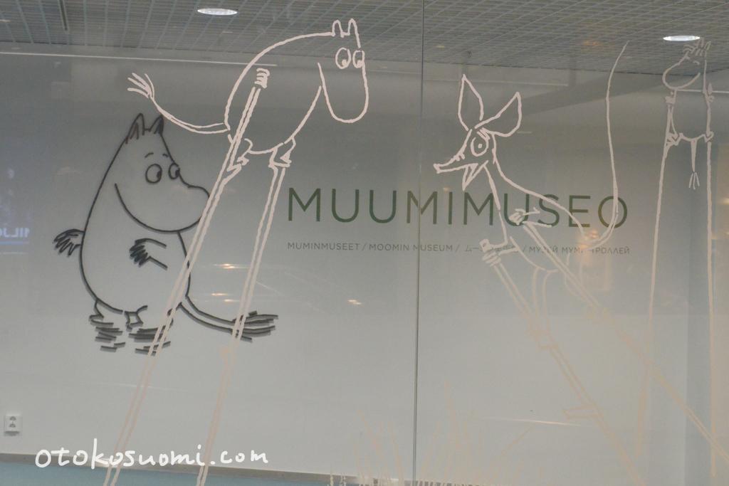 ムーミンミュージアム