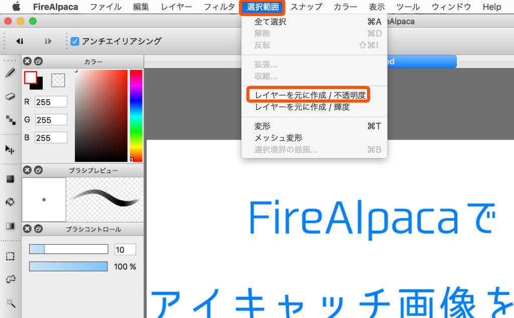 FireAlpaca 選択範囲 レイヤーを元に作成/不透明度