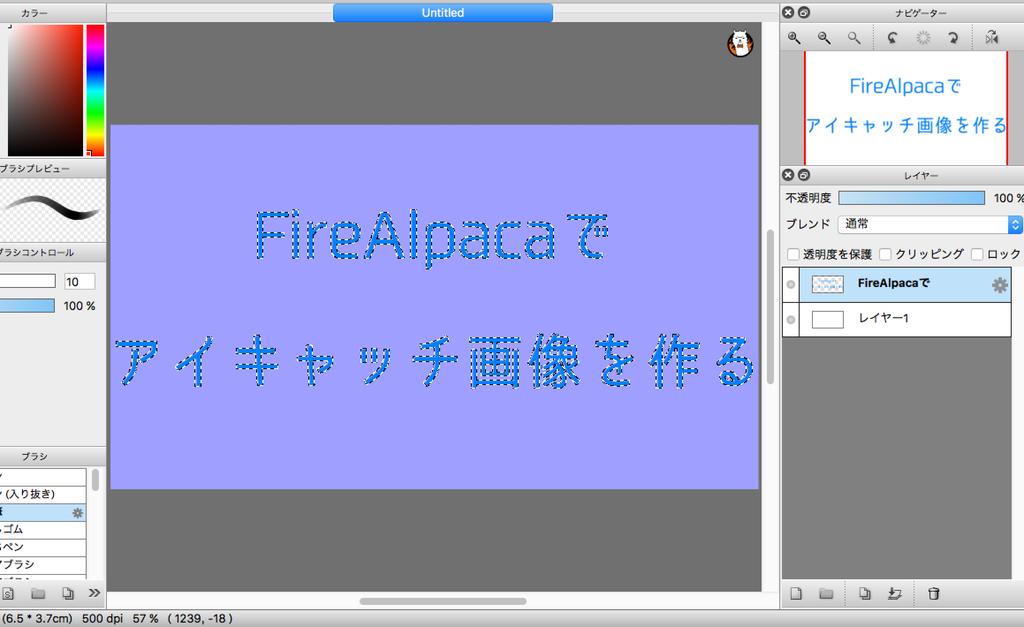 FireAlpaca テキストの輪郭が選択される