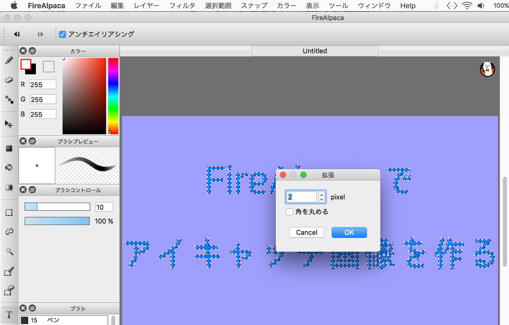 FireAlpaca 拡張するピクセル数を選択