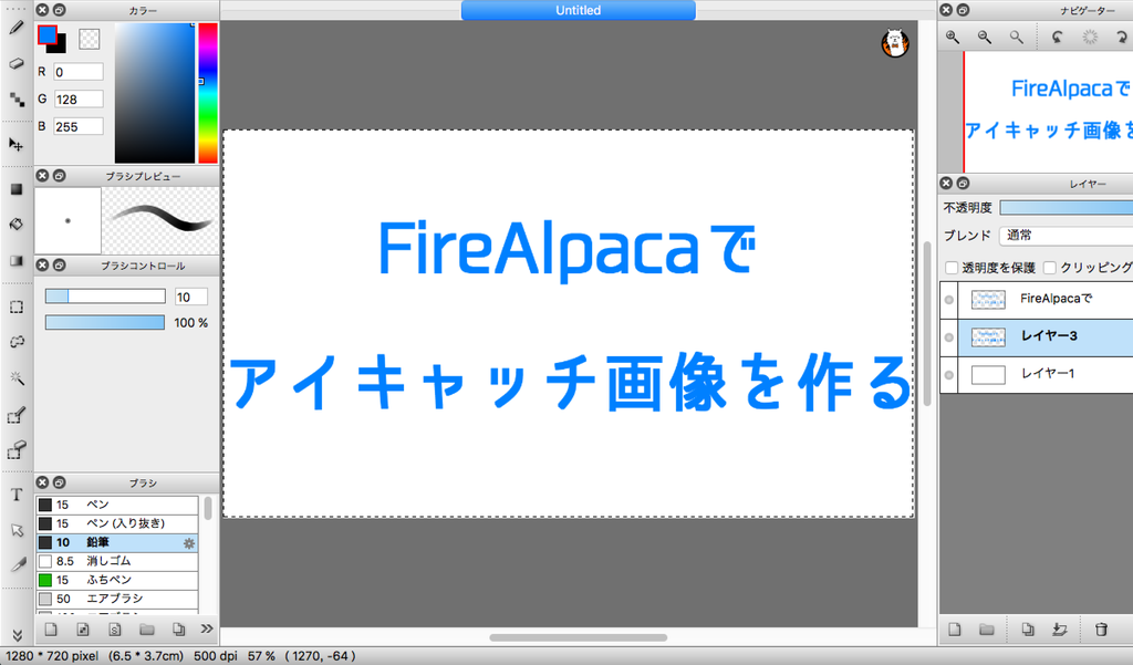 FireAlpaca テキストを太字にできた