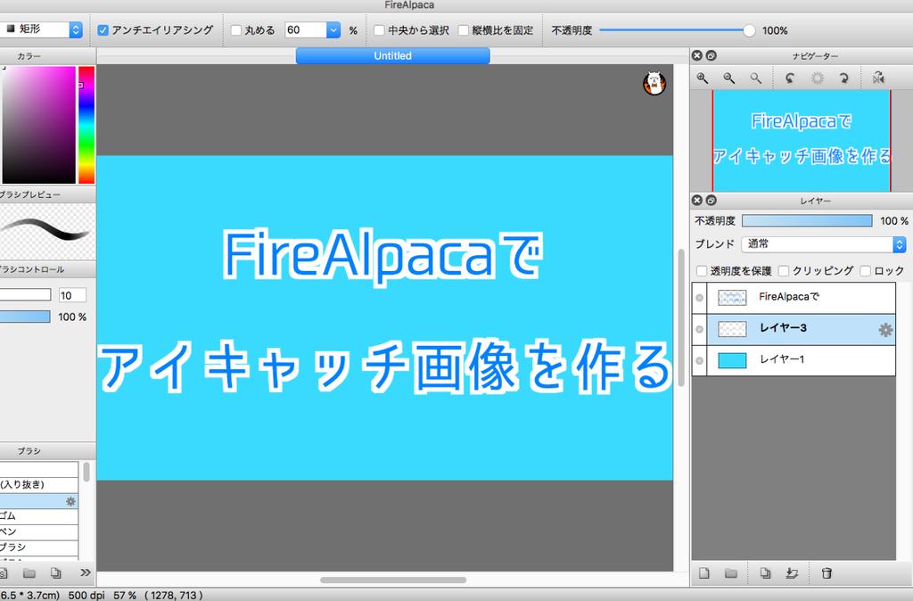 FireAlpaca 縁取り文字