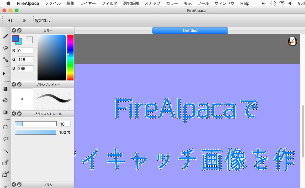 FireAlpaca テキスト周りの白い部分が拡張された範囲