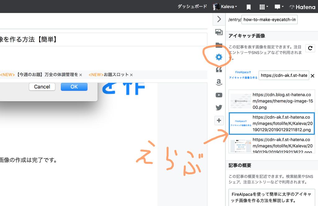 FireAlpaca 編集オプションタブからアイキャッチ画像として選ぶ