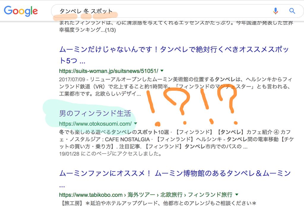 サーチコンソール登録前の検索結果