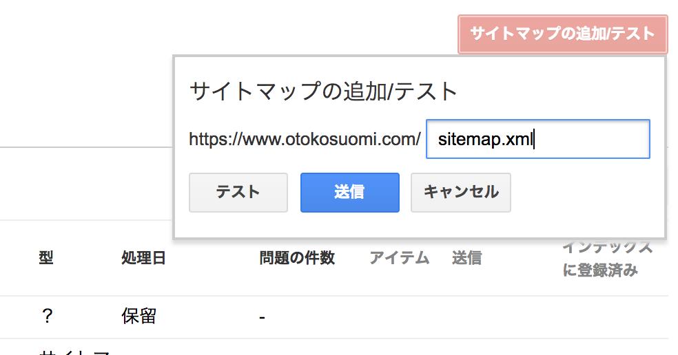 テキストボックスにsitemap.xmlと入力
