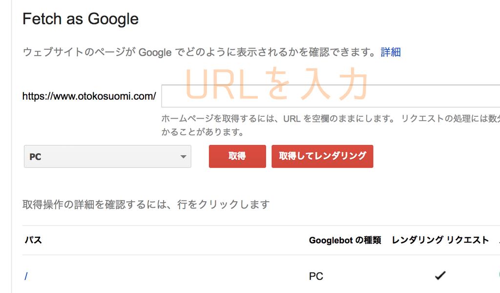 URLを入力して「取得」