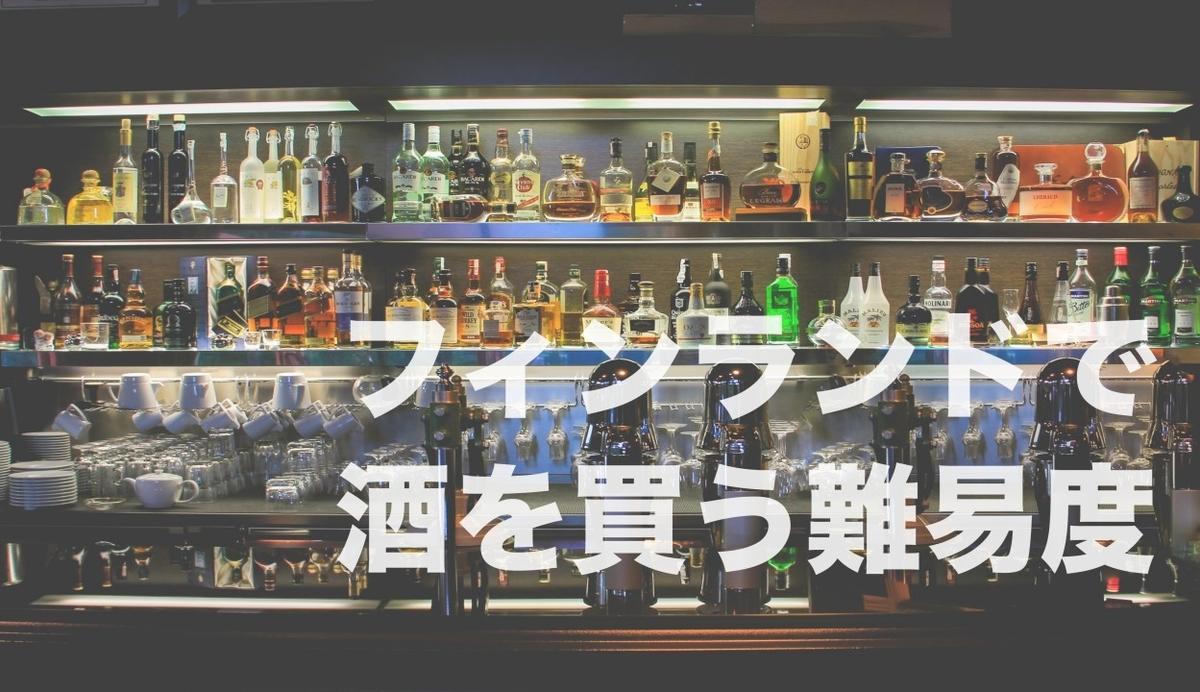 フィンランドでアルコールを買う難易度が高い理由