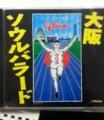 Osaka Soul Ballads