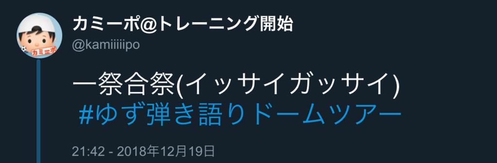 f:id:Kamiiiiipo:20181220000947p:plain