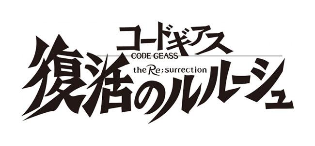 コードギアス復活のルルーシュ