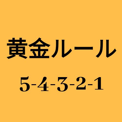 f:id:Kaminari3ban:20190422184554p:plain