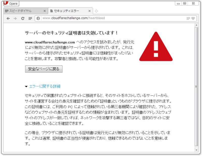 Chrome 証明 書 確認