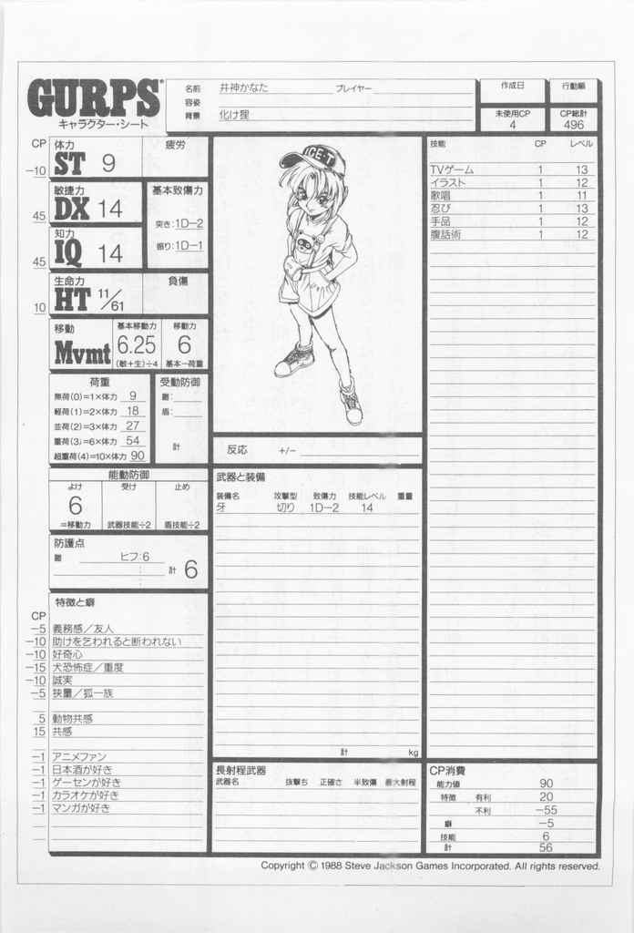 f:id:KaniKeiji:20181010014045j:plain