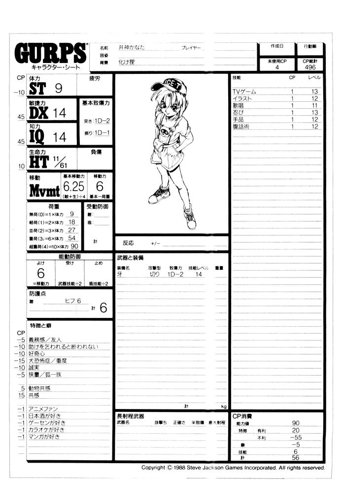 f:id:KaniKeiji:20181010014856p:plain