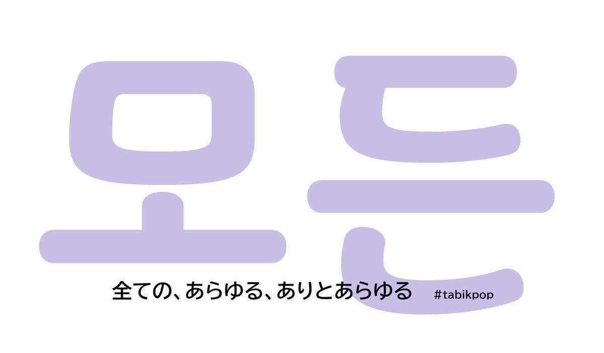 f:id:Kanna_Yuri:20210108154843j:plain