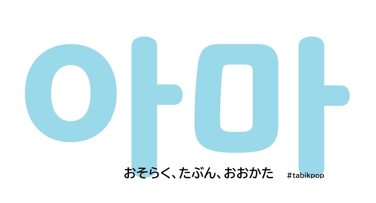 f:id:Kanna_Yuri:20210226170825j:plain
