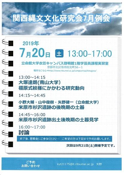 f:id:Kansai_Jomon_Cafe:20190621215312j:plain