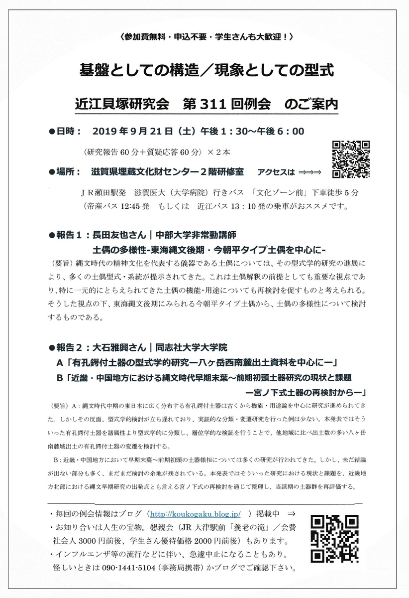 f:id:Kansai_Jomon_Cafe:20190818213134j:plain