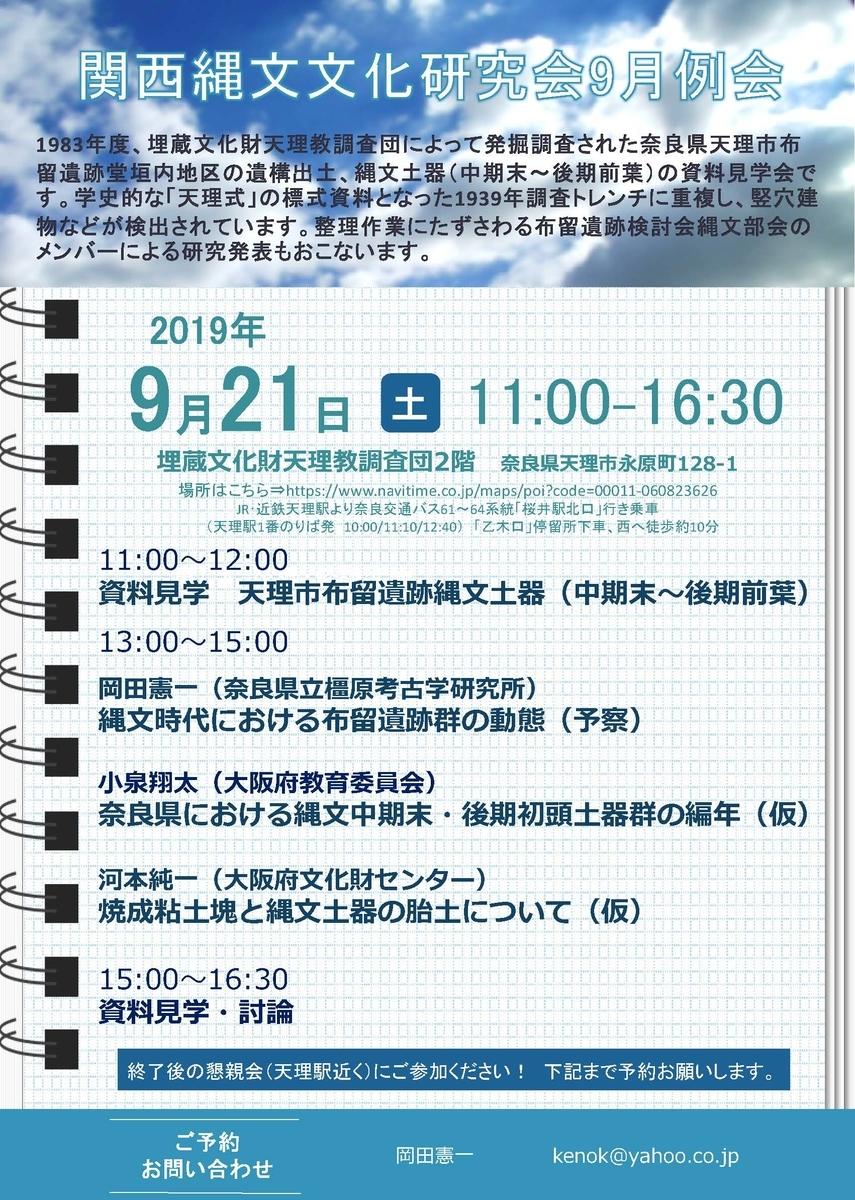 f:id:Kansai_Jomon_Cafe:20190820134923j:plain