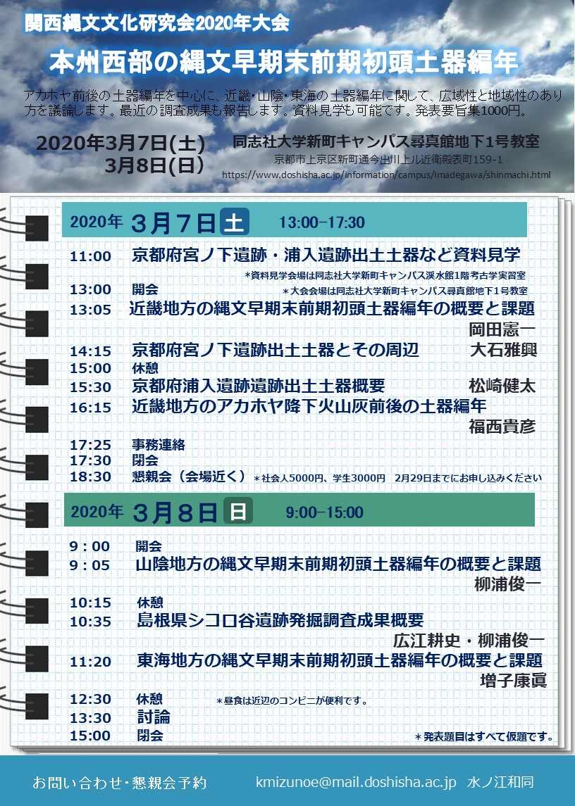 f:id:Kansai_Jomon_Cafe:20200208133706j:plain