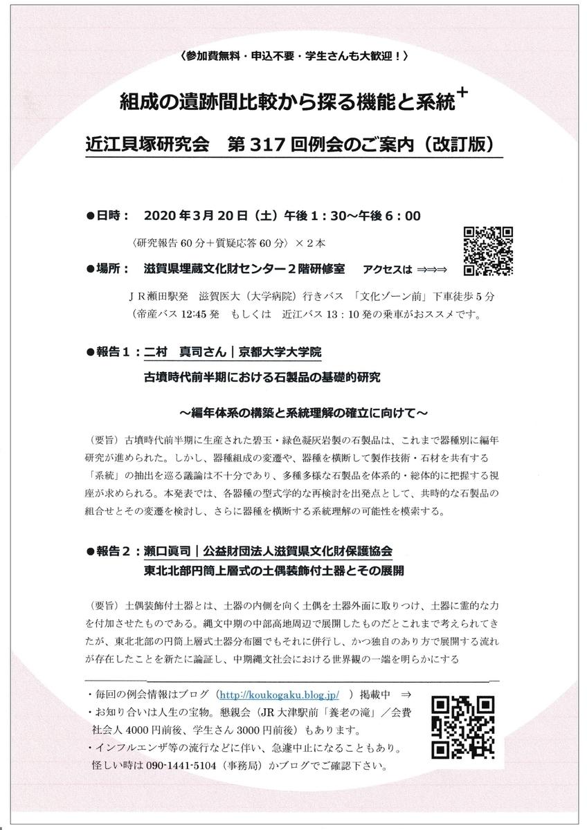 f:id:Kansai_Jomon_Cafe:20200307183458j:plain