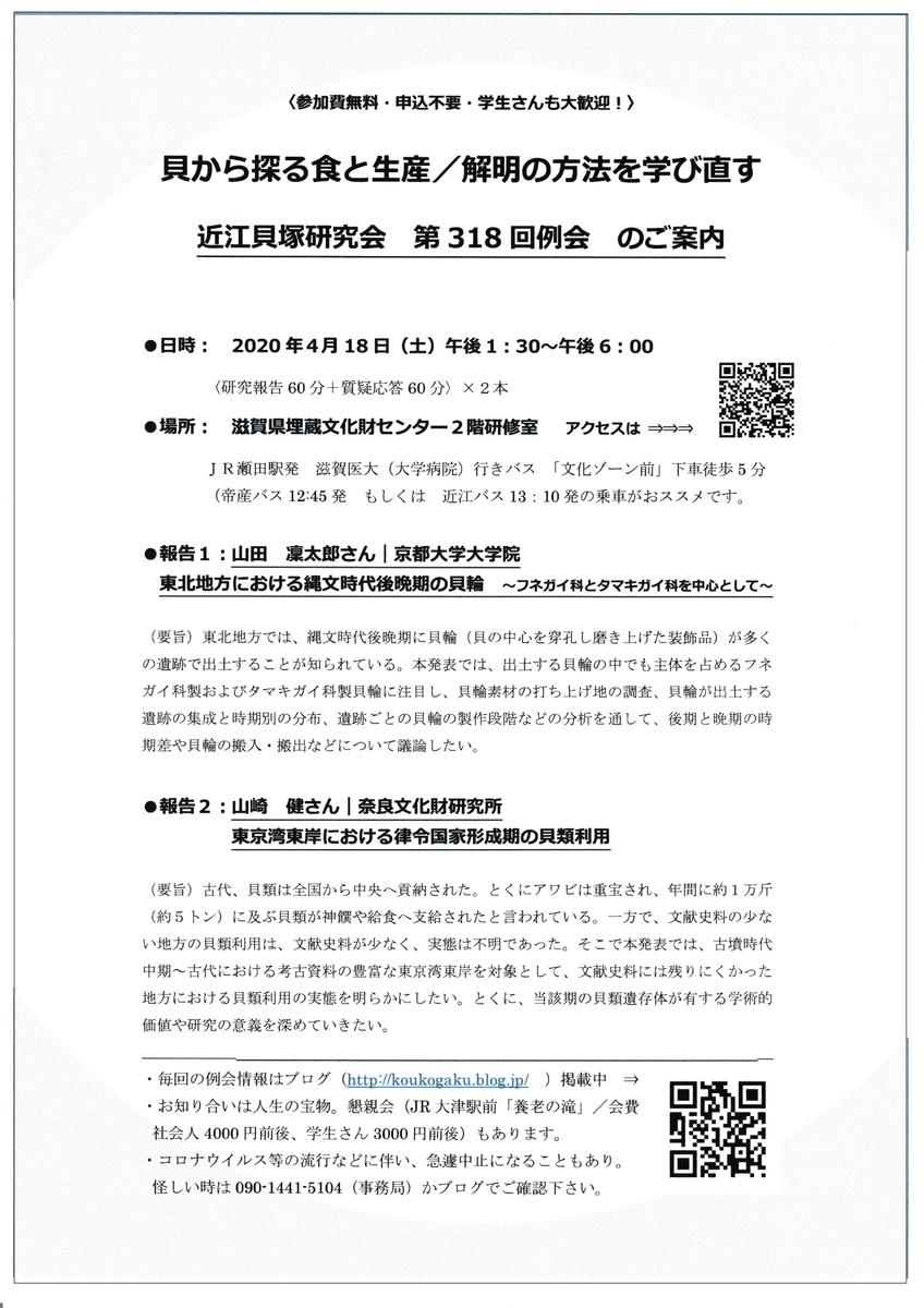 f:id:Kansai_Jomon_Cafe:20200320183034j:plain