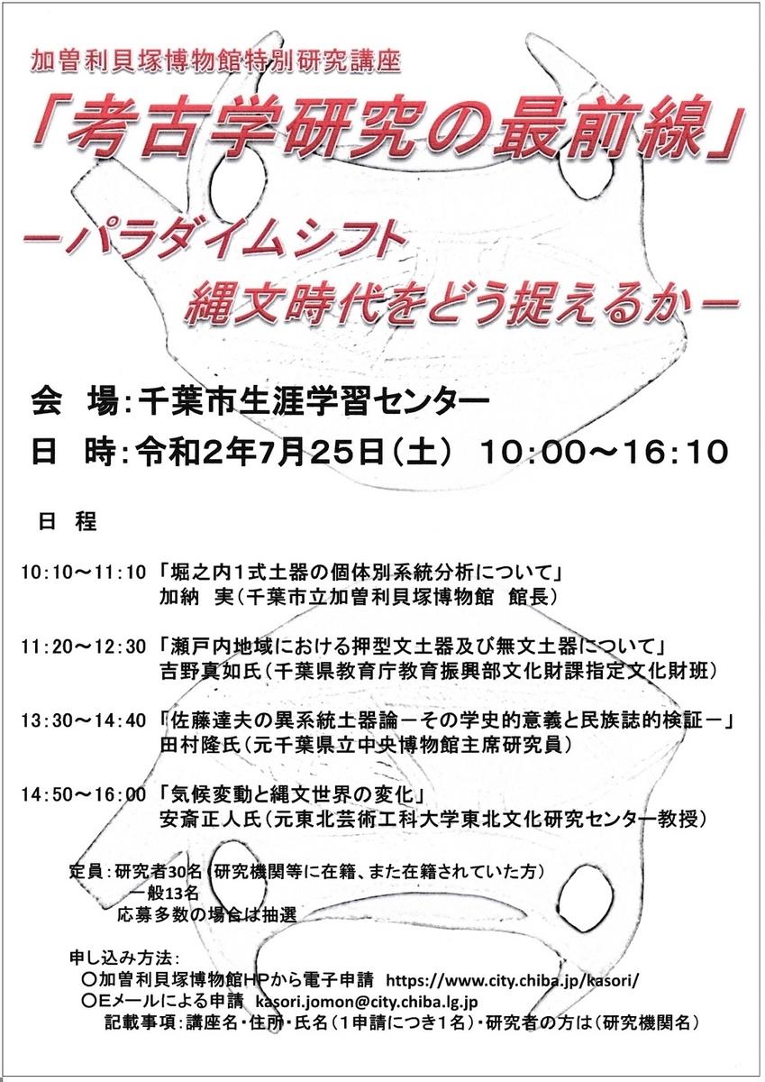 f:id:Kansai_Jomon_Cafe:20200624113419j:plain