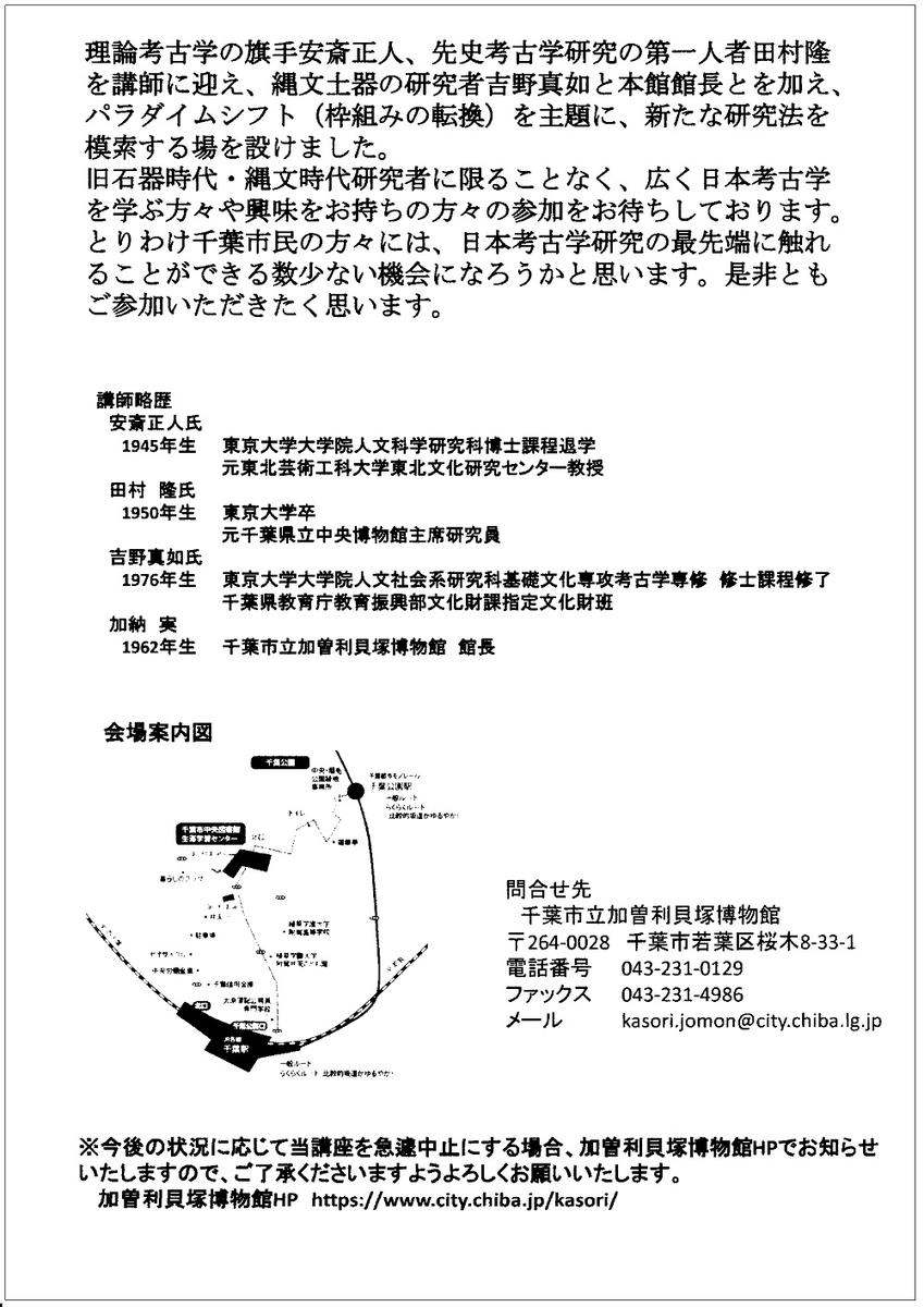 f:id:Kansai_Jomon_Cafe:20200624113452j:plain