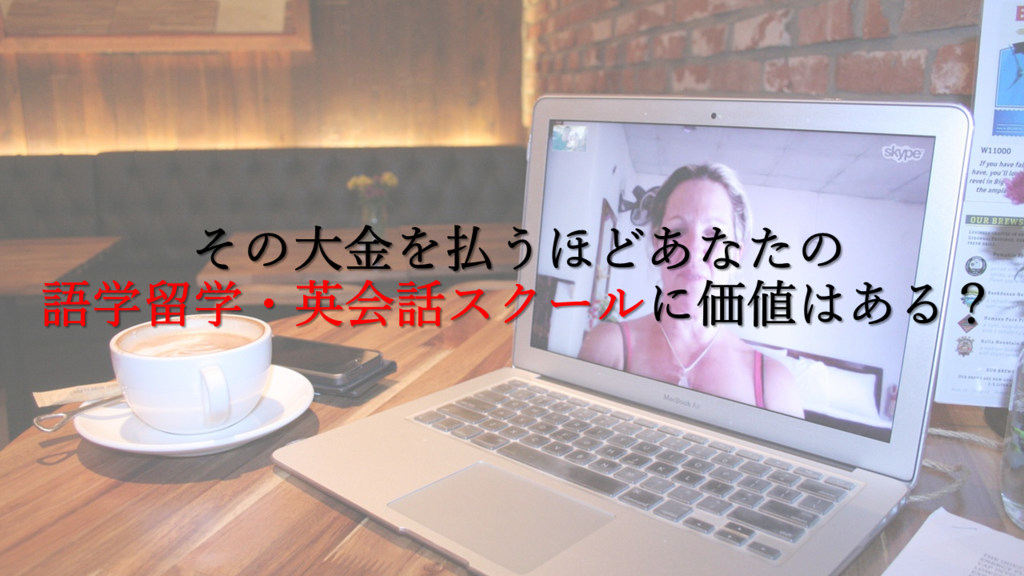英会話-オンライン