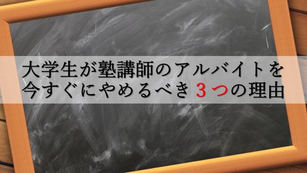 大学生-塾講師