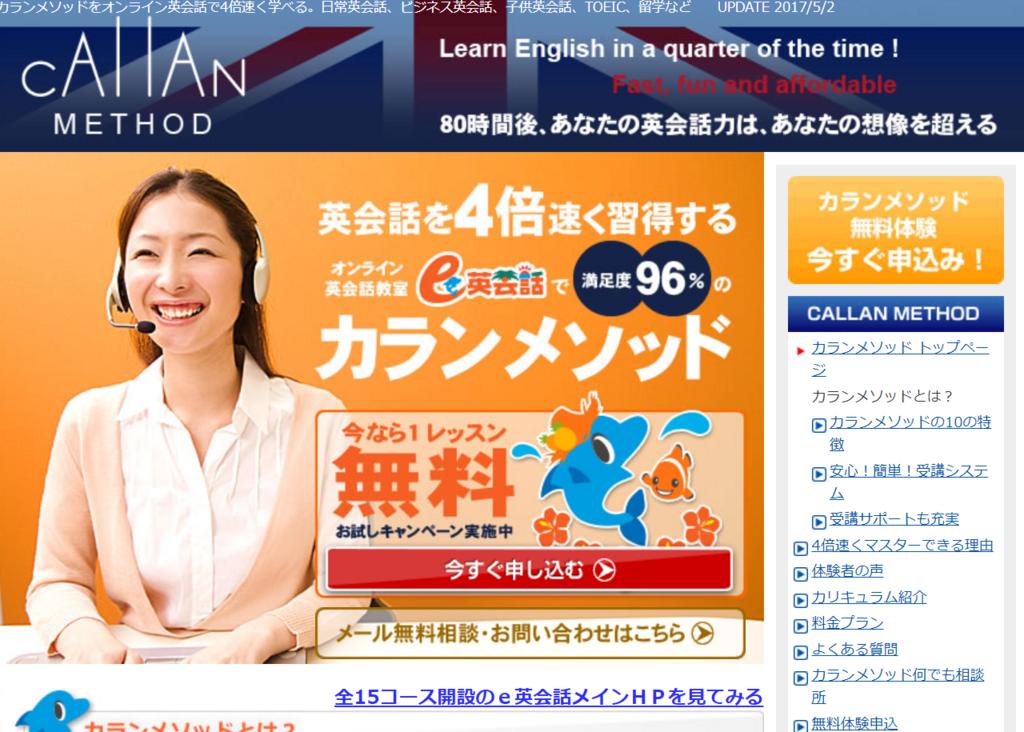 オンライン英会話 無料体験