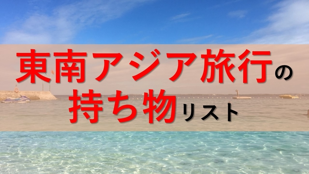 3ddf97f9ac 東南アジア旅行の持ち物リスト 絶対後悔しない29アイテムを紹介します! - 原貫太オフィシャルブログ