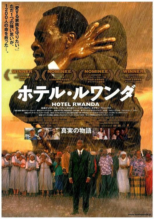 原貫太の国際協力ブログ  ホテルルワンダは嘘?ルワンダ虐殺の知られざる「もう一つの真実」とは