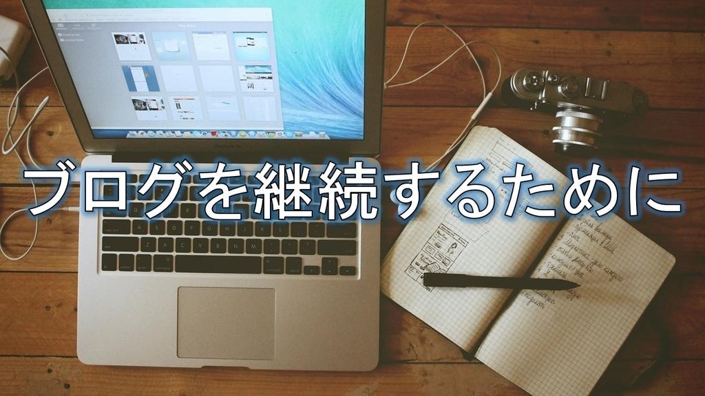 ブログ 継続