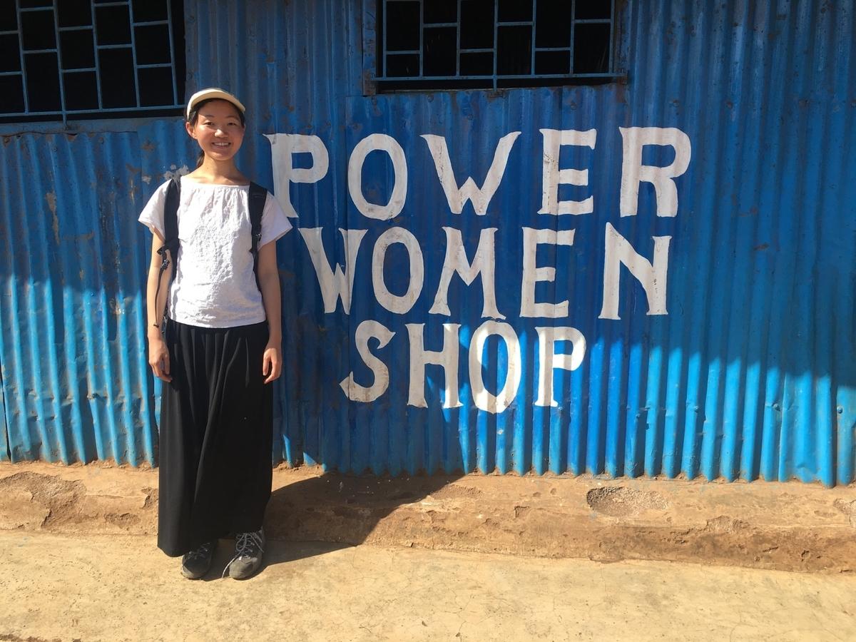 アフリカ 女子 一人旅