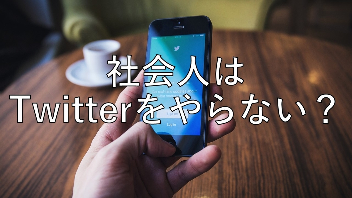 社会人 Twitter