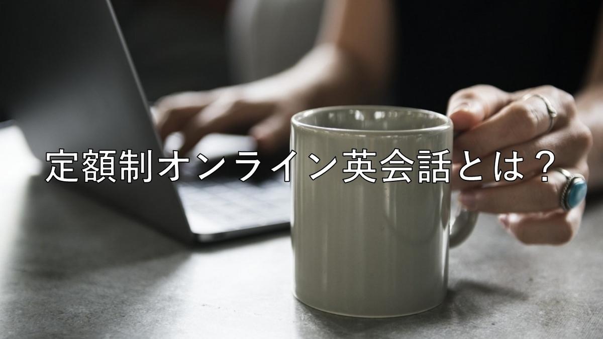 オンライン英会話 回数制