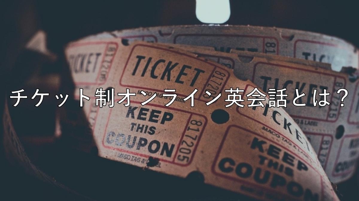 オンライン英会話 チケット制