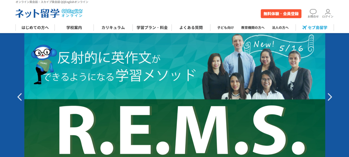 QQ Englishオンライン