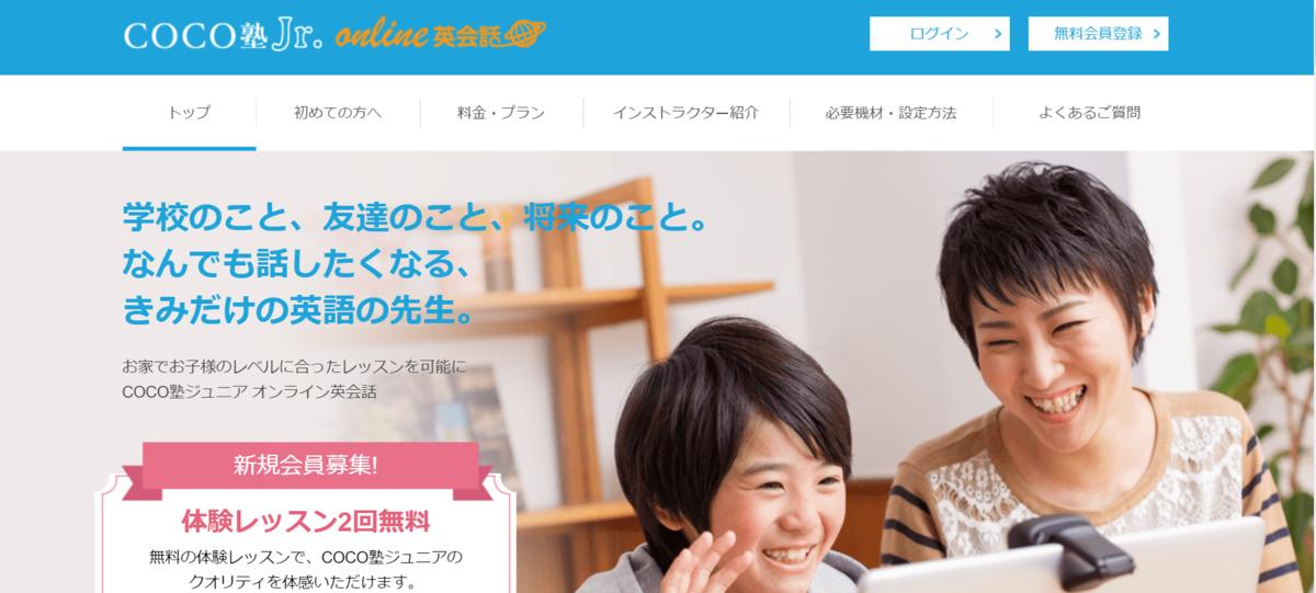 COCO塾ジュニアオンライン英会話